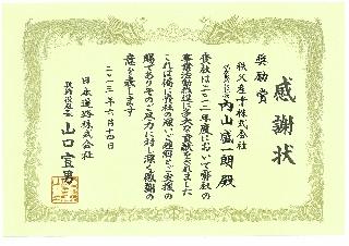 日本道路(株)感謝状