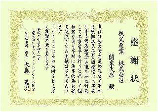 (株)ネクスコメンテナンス関東 感謝状(佐久)