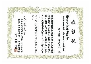 表彰状 舞鶴若狭