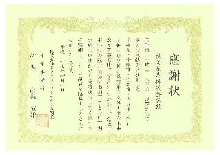 (株)ネクスコ・メンテナンス関東_千葉事業所