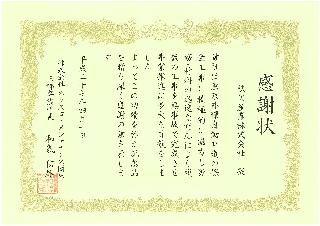 (株)ネクスコ・メンテナンス関東_三郷事業所