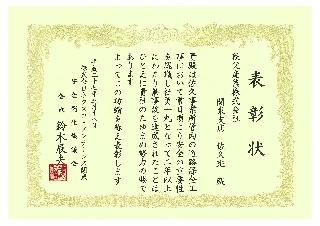 (株)ネクスコ・メンテナンス関東_安全衛生協議会