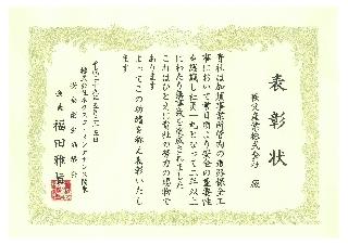 170526加須事業所