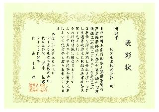 170913サイレキ建設工業(株)