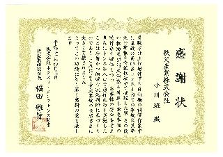 (株)ネクスコ・メンテナンス関東_長野管内緊急対応