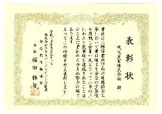 (株)ネクスコ・メンテナンス関東_三郷管内