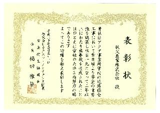 (株)ネクスコ・メンテナンス関東_アクア管内