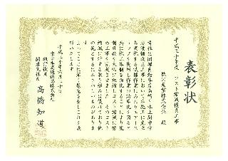 180621東日本高速道路(株) 関越道高崎〜水上間