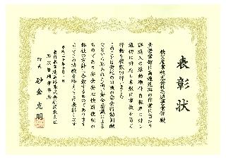 東日本高速道路(株)_所沢管理事務所長表彰