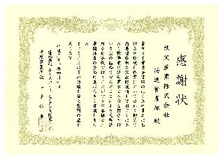 (株)ネクスコ・メンテナンス関東_市原事業所