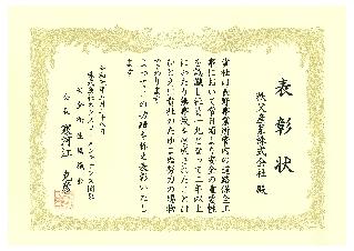 (株)ネクスコ・メンテナンス関東(安全協議会)_長野管内