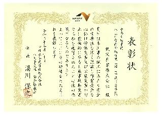 表彰状(NEXCO八王子支社安協 H28伸縮工事)