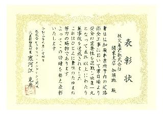 (株)ネクスコ・メンテナンス関東 加須管内