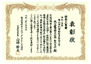 (株)ネクスコメンテナンス東北(郡山管内伸縮装置取替工事)