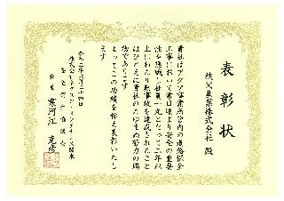 (株)ネクスコ・メンテナンス関東_アクア管内-2