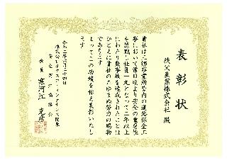 (株)ネクスコ・メンテナンス関東_三郷管内-2