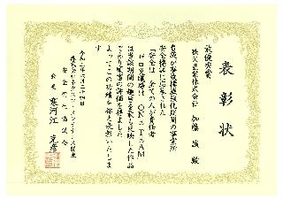 (株)ネクスコ・メンテナンス関東_安全標語(表彰状)