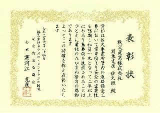 (株)ネクスコ・メンテナンス関東_佐久事業所(表彰状)