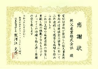 (株)ネクスコ・メンテナンス関東_佐久事業所(感謝状)
