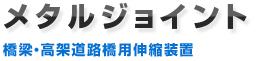 メタルジョイント 橋梁・高架道路橋用伸縮装置